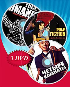 Четыре комнаты / Криминальное чтиво / Настоящая любовь (Позитив-мультимедиа) (3DVD) на DVD