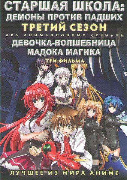 Старшая школа Демоны против павших 3 Сезон (12 серий) / Девочка волшебница Мадока Магика 1,2,3 Фильмы (2 DVD) на DVD