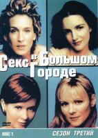 Секс в большом городе 3 Сезон (3 DVD)