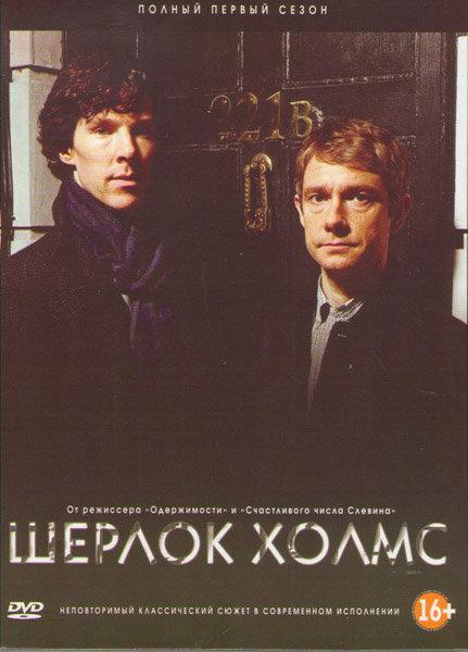 Шерлок 1 Сезон (3 серии) на DVD