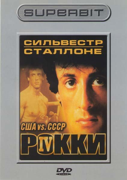Рокки 4 на DVD