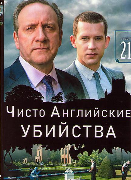 Чисто английское убийство (Убийства в Мидсомере) 21 Сезон (4 серии) на DVD