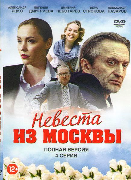 Невеста из Москвы (4 серии) на DVD