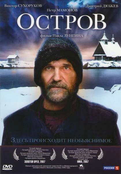 Остров  на DVD