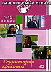 Территория красоты (серии 1-15) на DVD