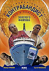 Контрабандист или в поисках золотого фаллоса  на DVD