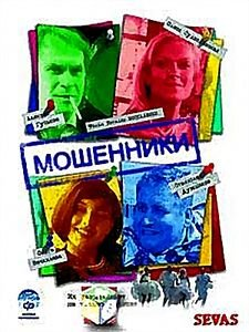 Мошенники\Афера на DVD