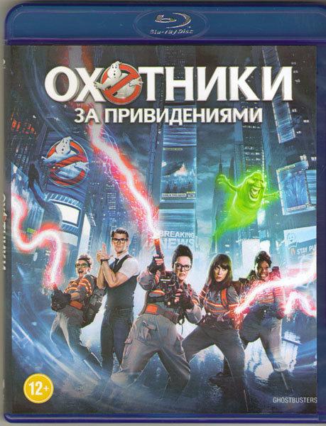 Охотники за привидениями 3D+2D (Blu-ray)