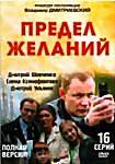 Предел желаний (16 серий) на DVD