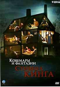 Кошмары и фантазии Стивена Кинга на DVD