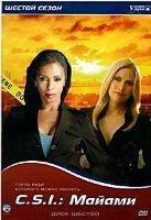 CSI Майами 6 Сезон