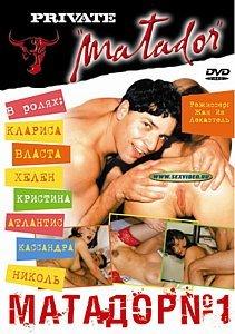 Матадор 1 на DVD