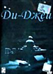Ди-Джеи  на DVD