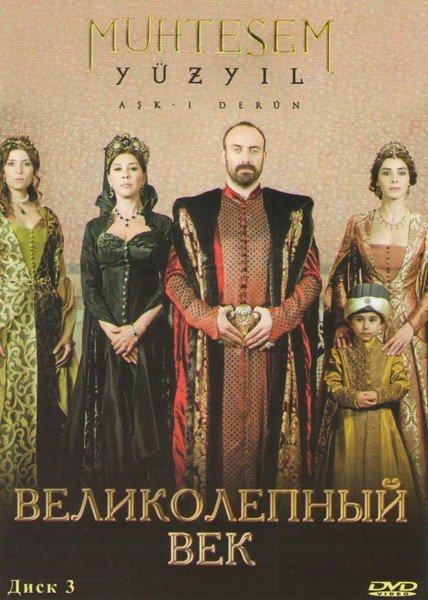 Великолепный век (25-36 серии) на DVD