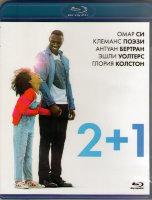 2+1 (Завтра все начинается) (Blu-ray)