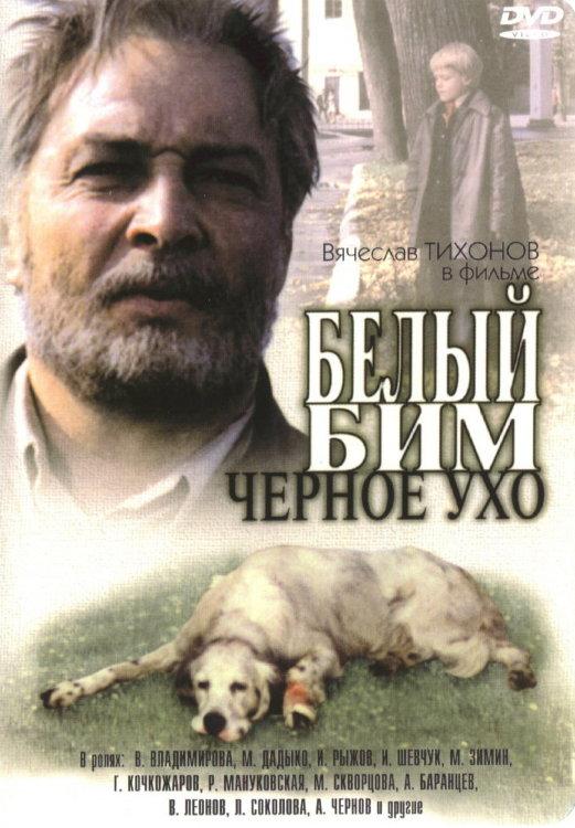 Белый бим черное ухо 2DVD   на DVD