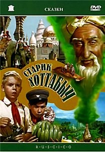 Старик Хоттабыч  на DVD