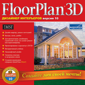 FloorPlan 3D v10 Дизайнер интерьеров (PC CD)