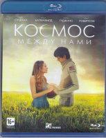 Космос между нами (Blu-ray)