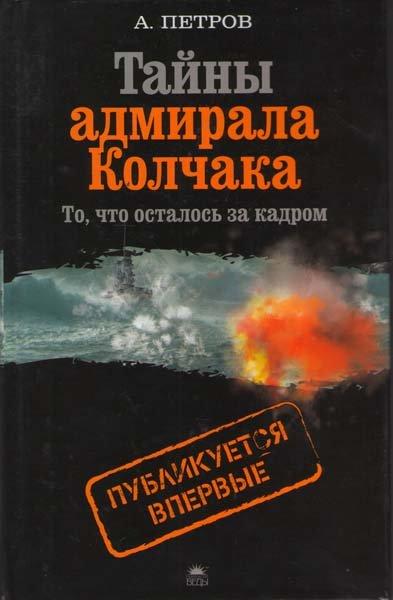 Тайны адмирала Колчака (то что осталось за кадром) на DVD