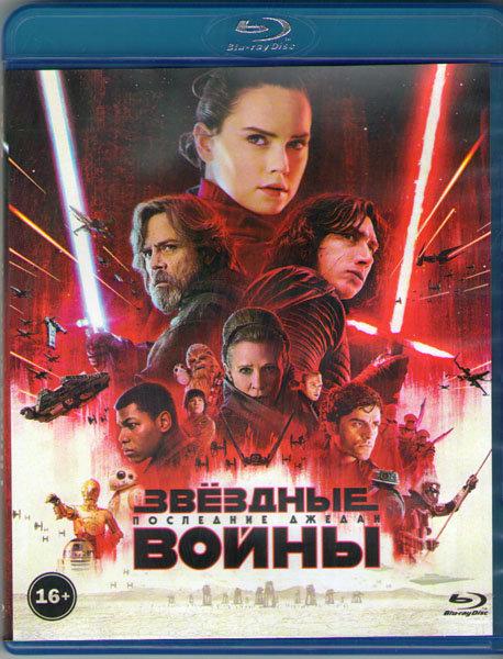 Звездные Войны Последние джедаи (Blu-ray)* на Blu-ray