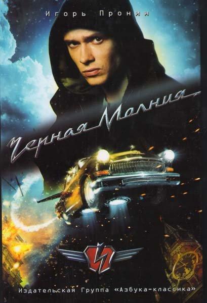 Черная молния на DVD
