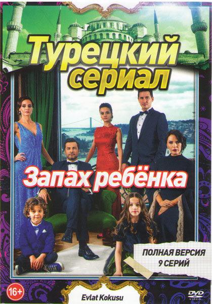 Запах ребенка (9 серий) на DVD