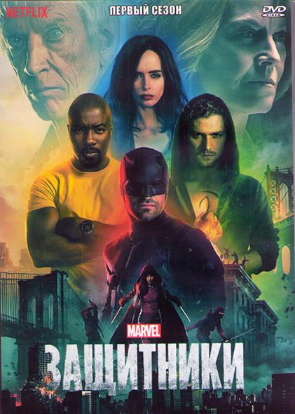 Защитники 1 сезон (8 серий) (2DVD) на DVD