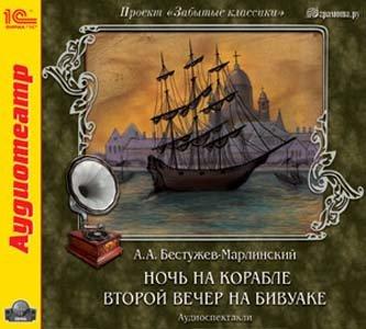 А.А. Бестужев-Марлинский (Ночь на корабле / Второй вечер на бивуаке) (Аудиокнига MP3)