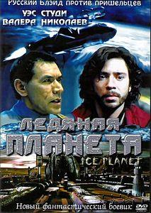 Ледяная планета на DVD