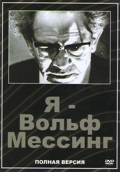 Я Вольф Мессинг (2 серии) на DVD