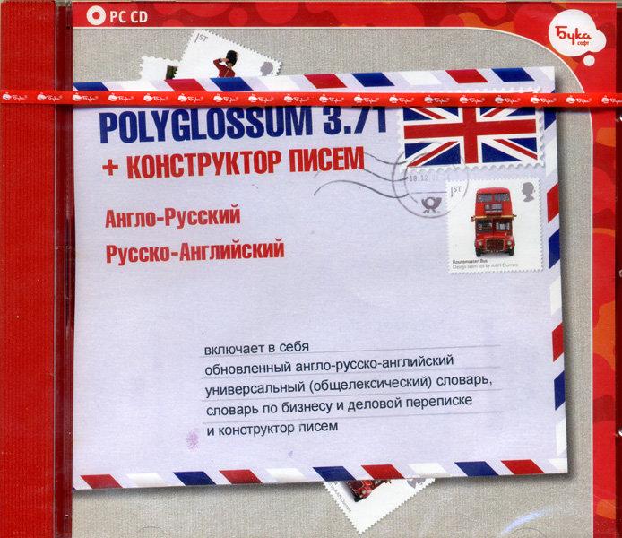 Polyglossum 3.71 (англо-русский/русско-английский) + Конструктор писем (PC CD)