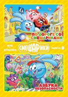 Бандл ИГРА+МУЛЬТИКИ 9 Выпуск (По дороге со Смешариками / Азбука безопасности) (2 DVD)