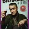 Балабол 4 (Одинокий волк Саня 4) (20 серий) на DVD
