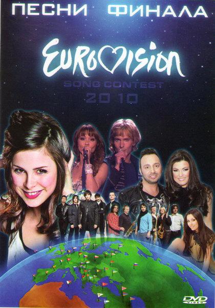Песни финала Eurovision 2010 на DVD