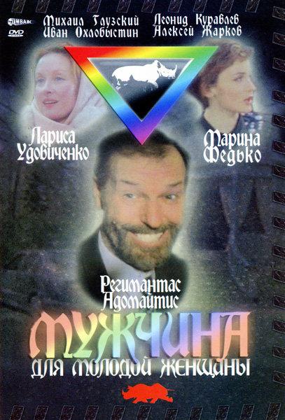 Мужчина для молодой женщины на DVD
