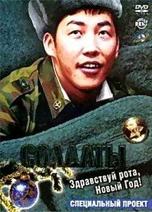 Солдаты или здравствуй, рота, Новый Год! на DVD