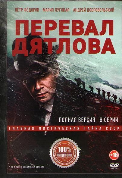 Перевал Дятлова (8 серий)* на DVD