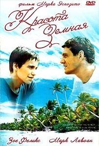 Красота земная на DVD