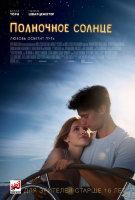 Полночное солнце (Blu-ray)