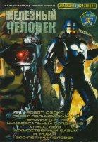 Домашняя коллекция 47 Железный человек (Робот Джокс / Робот-полицейский 1,2,3 / Терминатор 1,2,3 / Универсальный солдат 1,2,3 / Класс 1999 / Искусстве