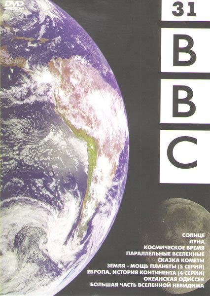 BBC 31 (Земля Мощь планеты (5 серий) / Европа История континента (4 серии) / Океанская одиссея / Большая часть вселенной невидима / Параллельные вселе на DVD