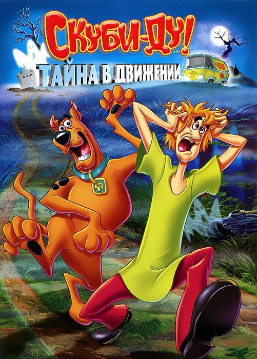 Скуби ду Тайна в движении (3 серии) на DVD