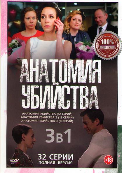 Анатомия убийства 1,2,3 Сезоны (32 серии) на DVD