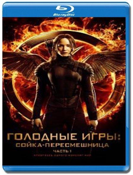 Голодные игры Сойка пересмешница 1 Часть (Blu-ray)* на Blu-ray