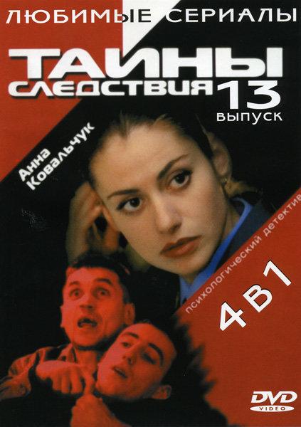 Тайны следствия 3 - 6 Части на DVD
