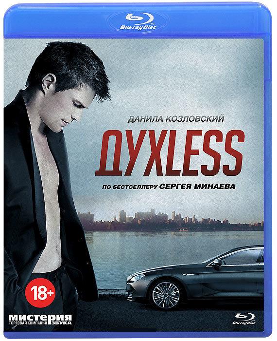 ДухLess (Духлесс) (Blu-ray) на Blu-ray