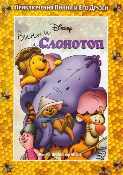 Винни и слонотоп на DVD