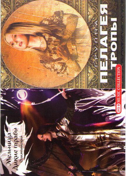 Мельница Дикие травы / Группа Пелагея Тропы на DVD