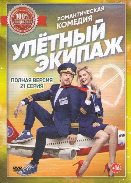 Улетный экипаж (21 серия)